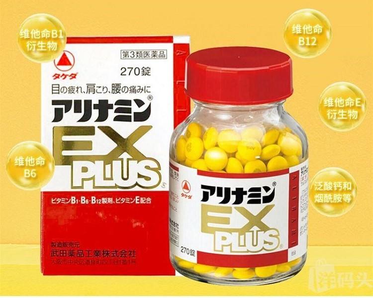 Arinamin EX Plus